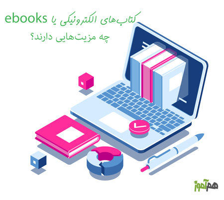 کتابهای الکترونیکی یا ebook چه مزایایی دارند؟