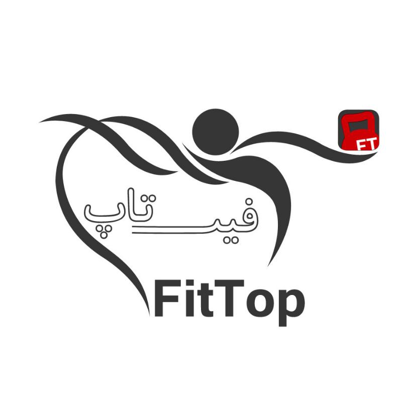 فیت تاپ (FitTop)