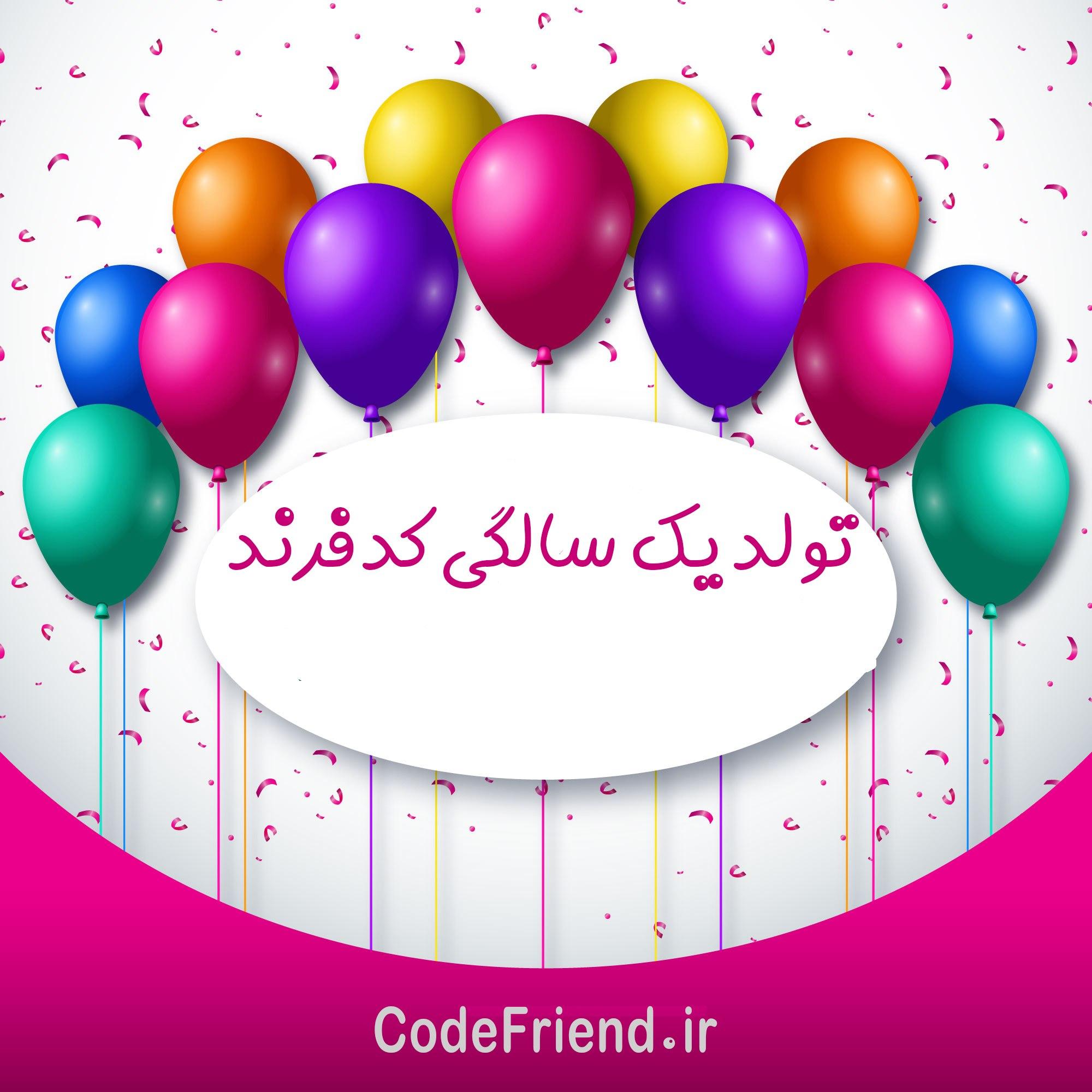 تولد یک سالگی کدفرند مبارک