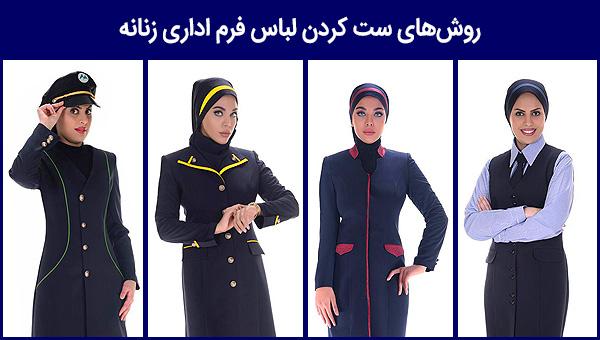 روش های ست کردن لباس فرم اداری نه