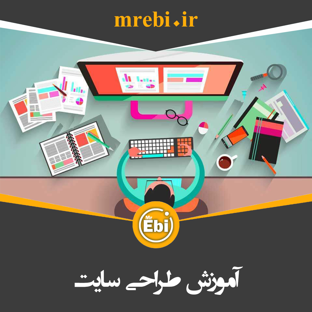 آموزش طراحی سایت در سه سوت
