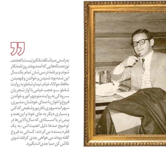 عکسی از بخشی از نوشته حسین نمکدوست که در اندیشه پویا منتشر شده است