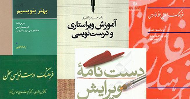 کتابشناسی برای آموختن نویسندگی و ویراستاری و درستنویسی