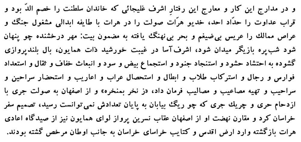 یک جمله از نمونهٔ تاریخیِ متن دشوار و پیچیده: کتاب درّهٔ نادره