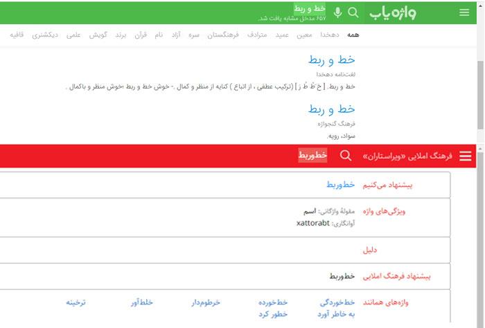 گچپژ نیمفاصله: دستور خط فارسی (رسمالخط)