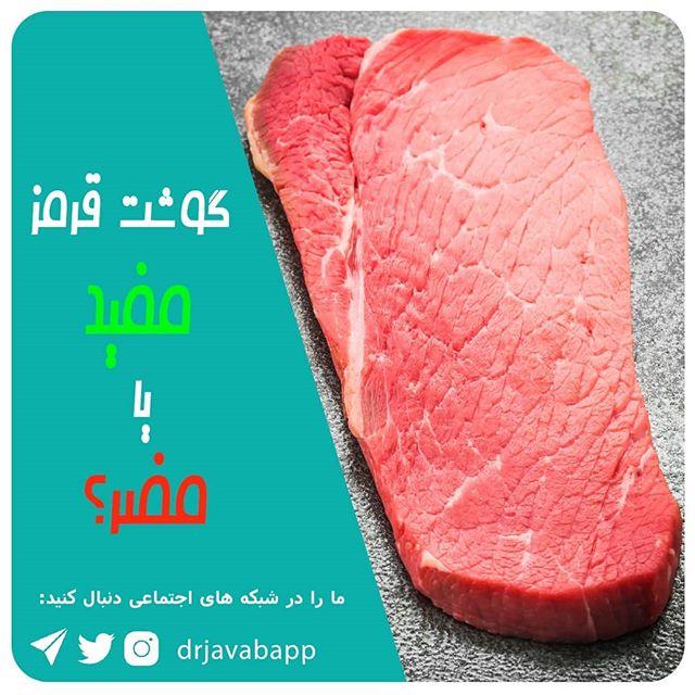 گوشت قرمز ؛ مفید یا مضر ؟!