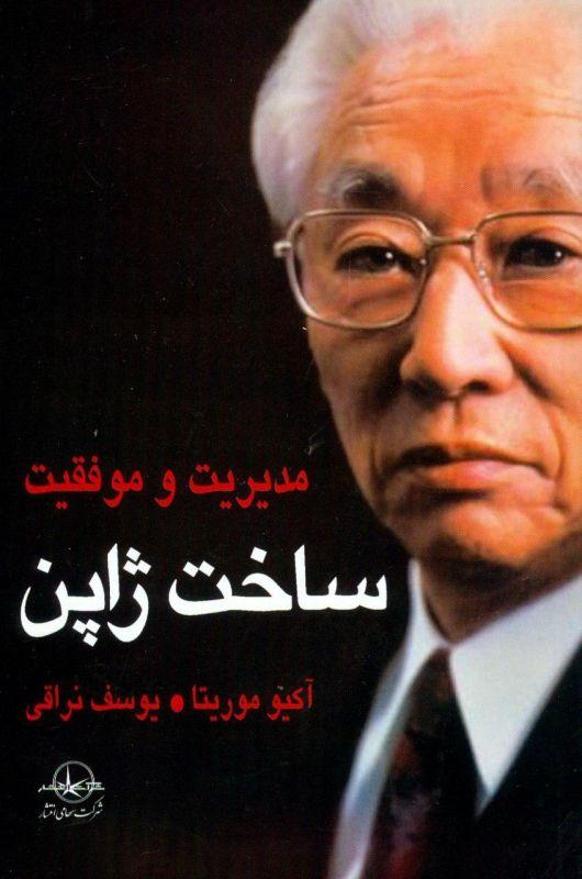 معرفی کتاب ساخت ژاپن: مدیریت و موفقیت