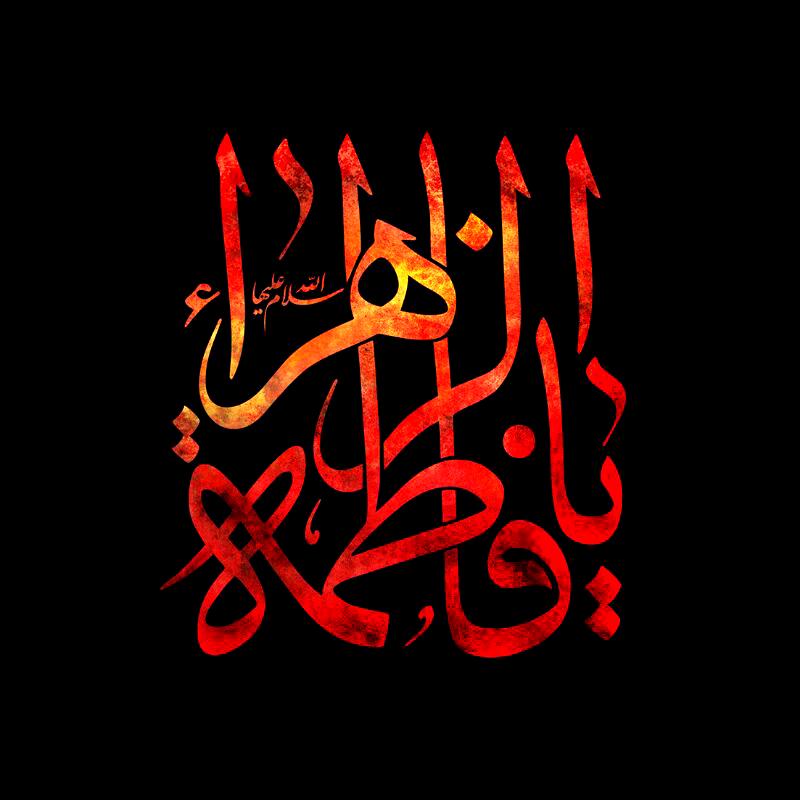 شهادت خانم حضرت فاطمه زهرا سلام علیها