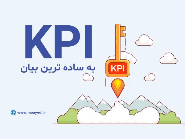 کسب و کار و KPI با خودمانی ترین بیان