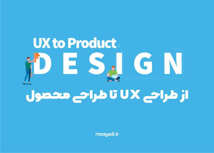 از طراحی تجربه کاربری به طراحی محصول