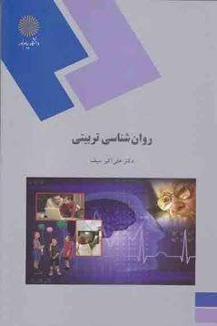کتاب روانشناسی تربیتی دکتر سیف pdf