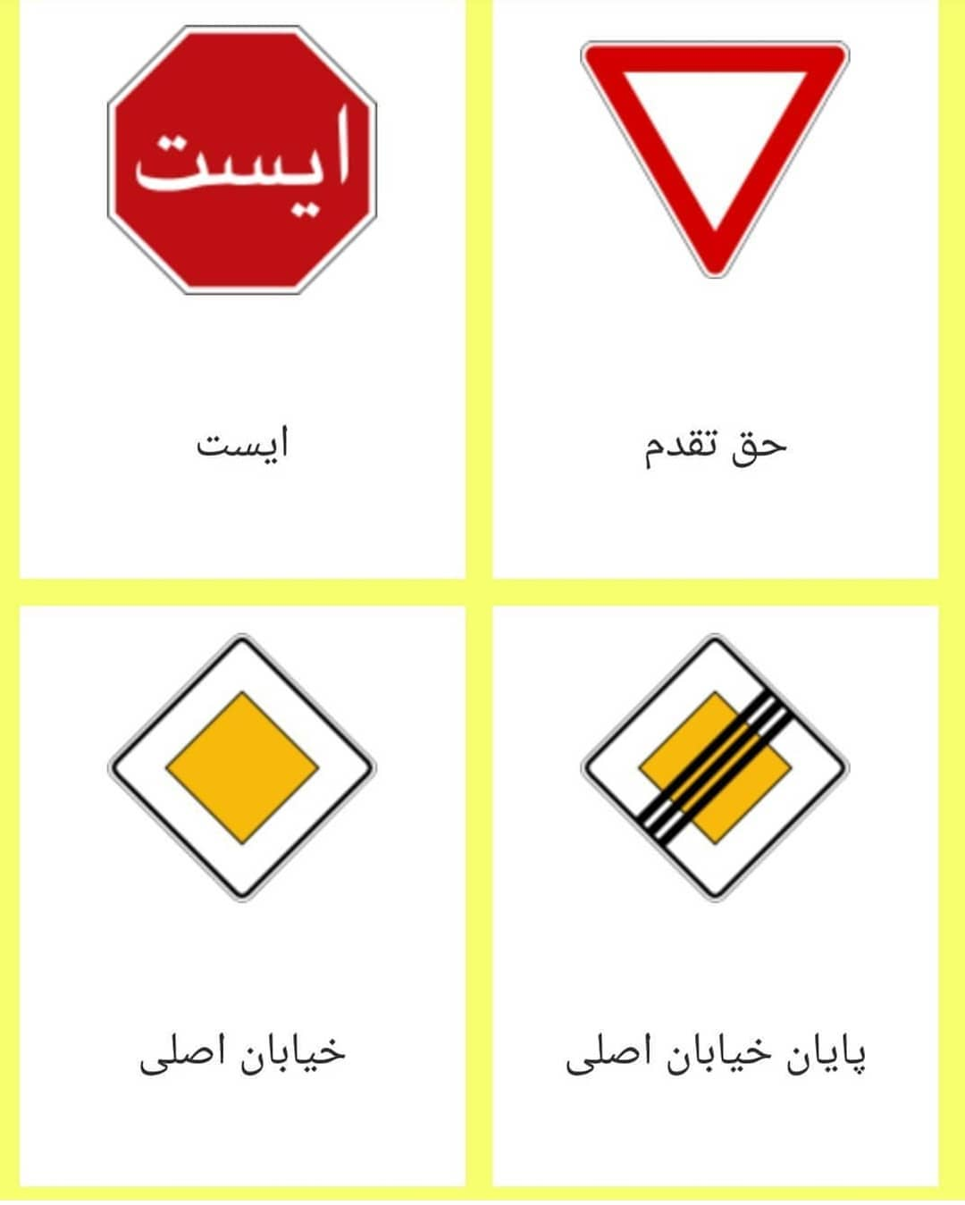 مهم ترین تابلو های راهنمایی و رانندگی