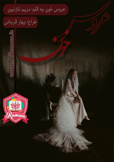 دانلود رمان عروس خون بس