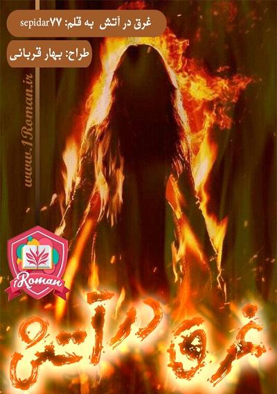 دانلود رمان غرق در آتش