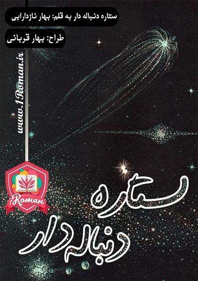 دانلود رمان ستاره دنباله دار