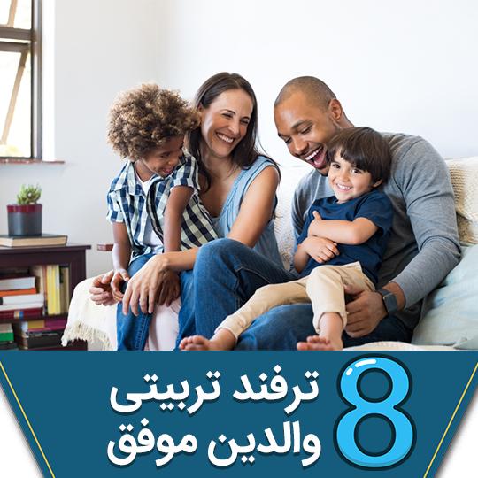 ۸ ترفند تربیتی موثر برای آموزش نظم و انظباط به کودک