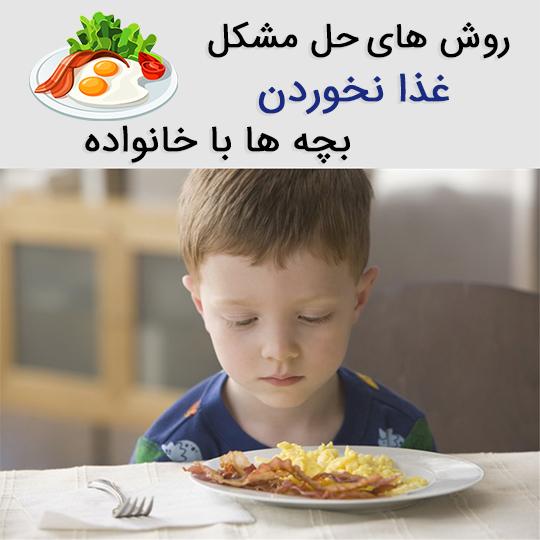 چطور پدر و مادر ها می تونن مشکل غذا نخوردن بچه ها در کنار خانواده رو حل کنند؟