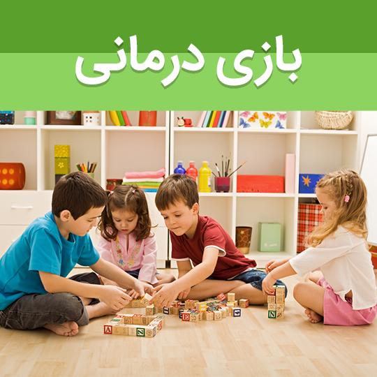 استفاده از بازی درمانی برای کودک و رفع مشکلات روحی