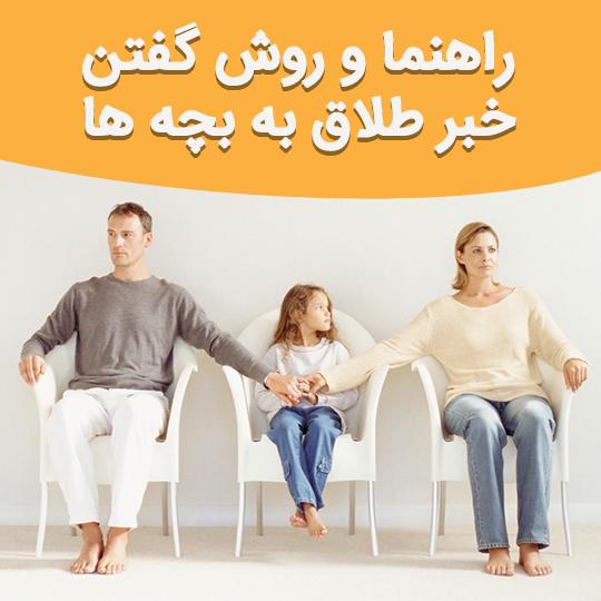 راهنمای کامل و روش گفتن خبر طلاق به بچه ها