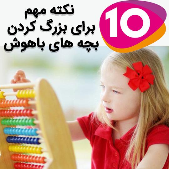 10 نکته مهم برای بزرگ کردن بچه های باهوش
