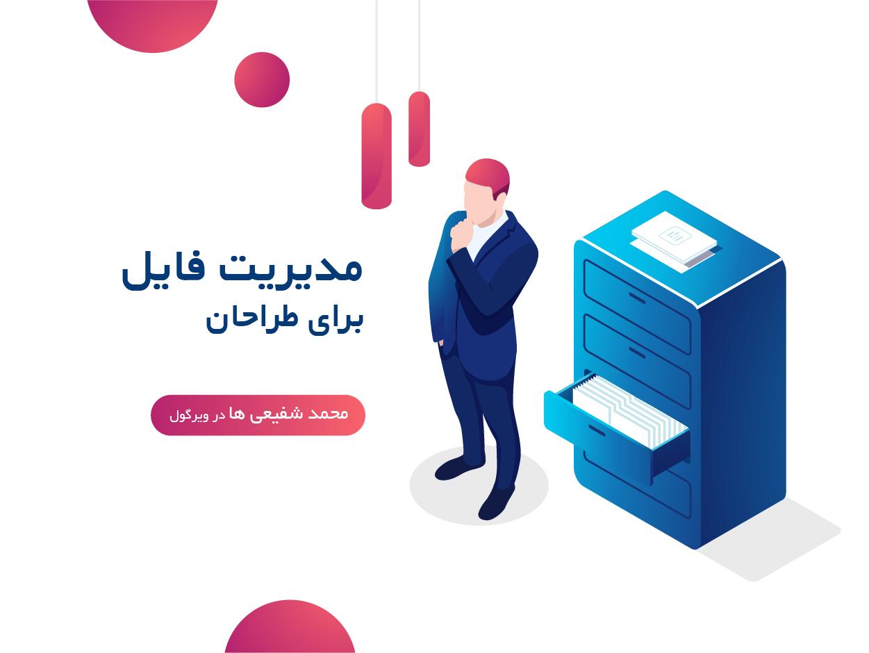مدیریت فایل طراحان به سبک گوگل!