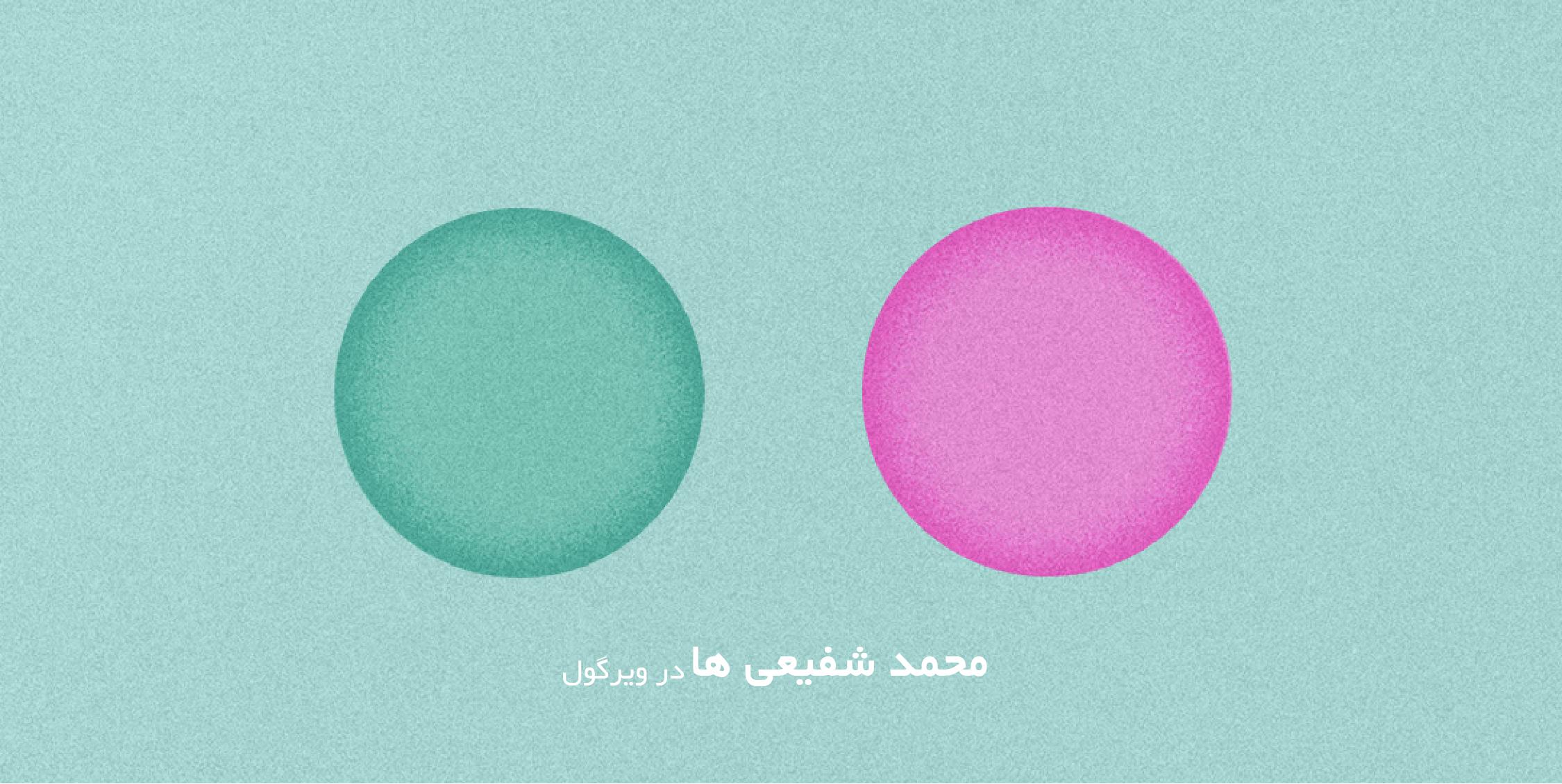 طراح نباش و طراحی یاد بگیر! - ۱ از ۲