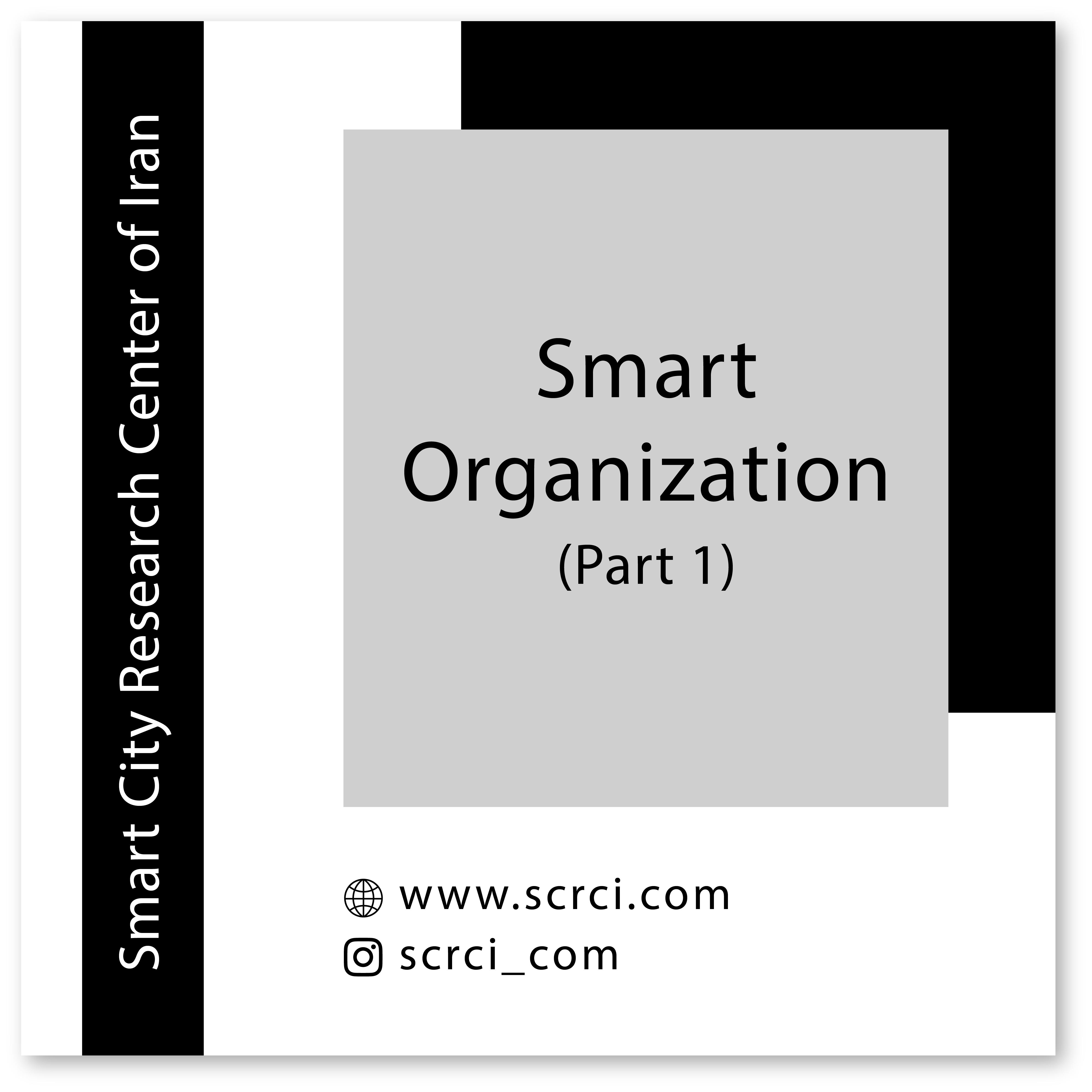 سازمان هوشمند چیست؟ - بخش اول