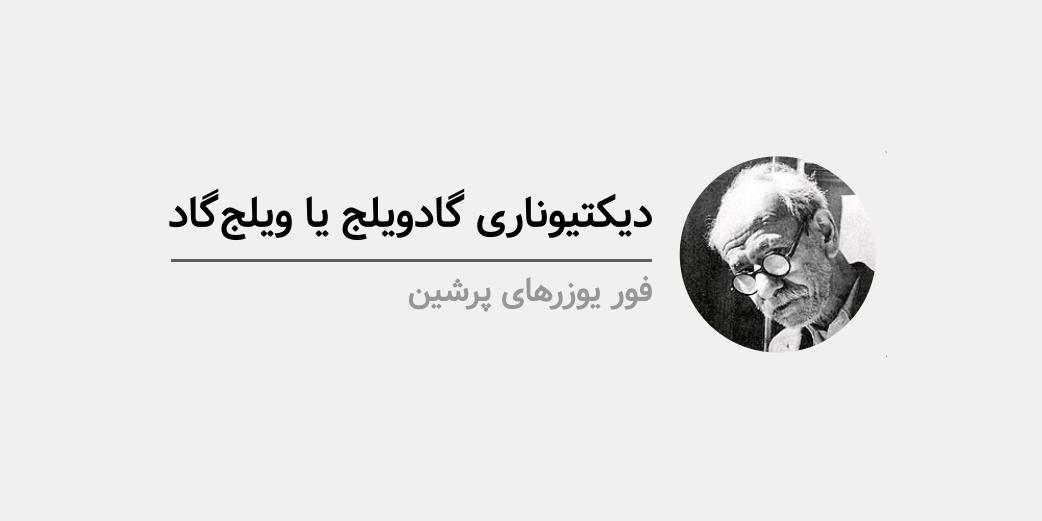 شاید بهتره فارسی بنویسیم!
