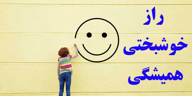راز خوشبختی همیشگی چیست؟