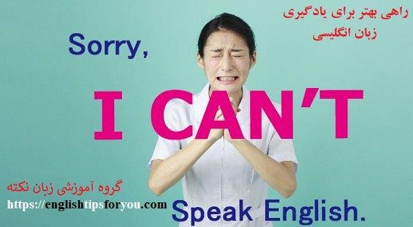 راهی بهتر برای یادگیری زبان انگلیسی effortless english - فصل اول