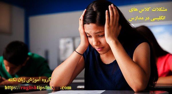 مشکلات کلاس های انگلیسی در مدارس effortless english