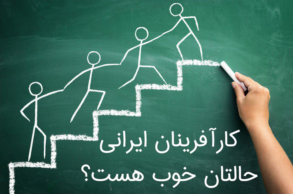 کارآفرینان ایرانی حالتان خوب هست؟