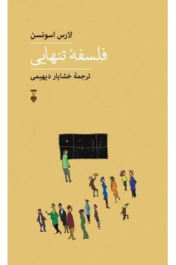 کتاب فلسفه تنهایی برای آنهایی که فکر می کنند تنها هستند