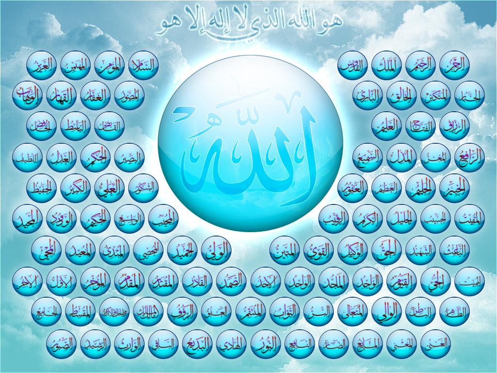 اسماء حُسنی (نامهای نیکوی خداوند)