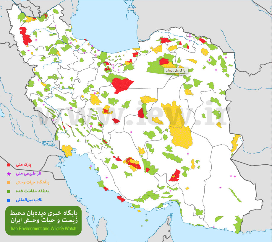 عکس ۲: پارک ملی توران و سایر مناطق چهارگانه محیطزیست ایران - وبسایت دیدهبان محیطزیست iew.ir