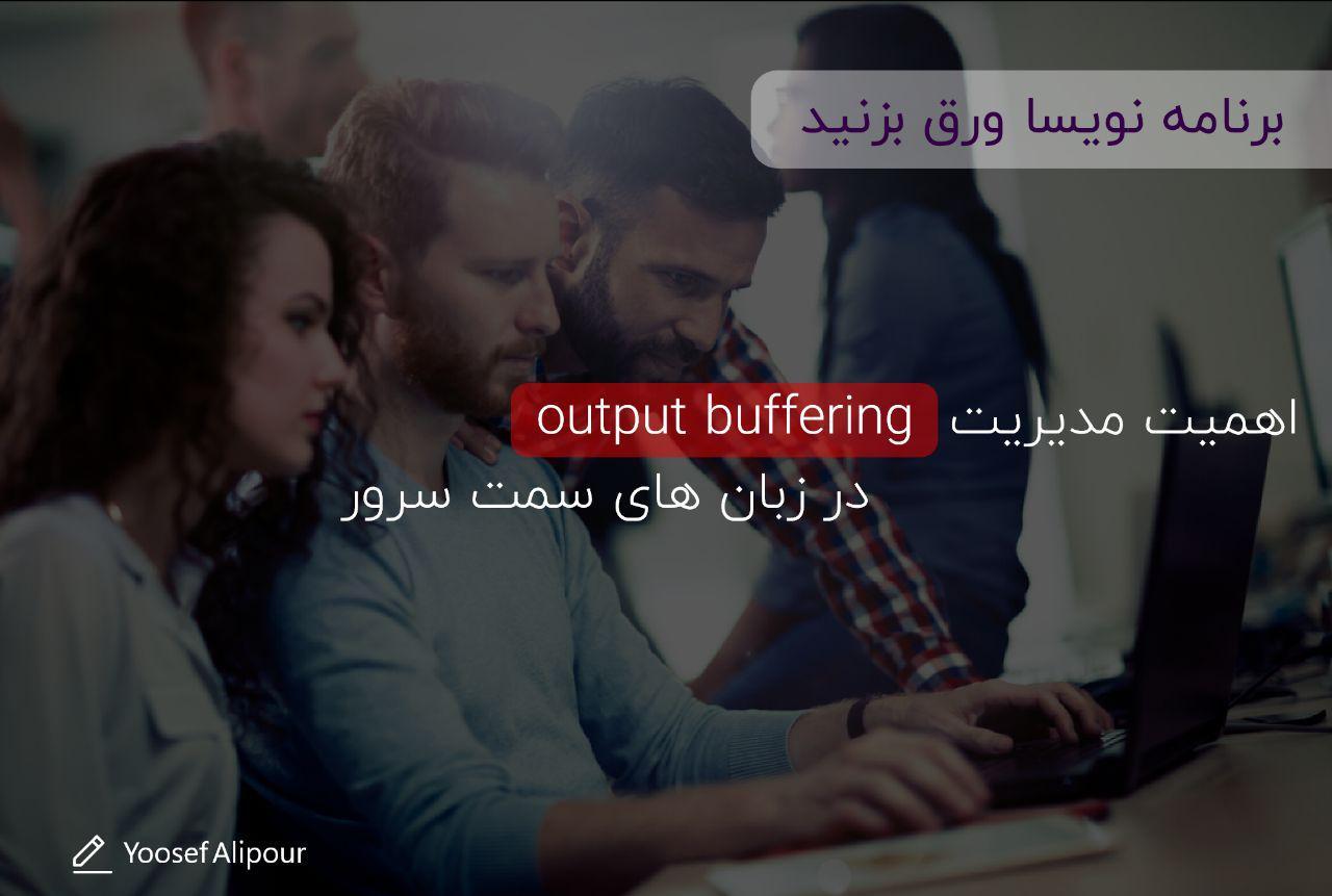 اهمیت مدیریت  Output Buffering در زبان های سمت سرور