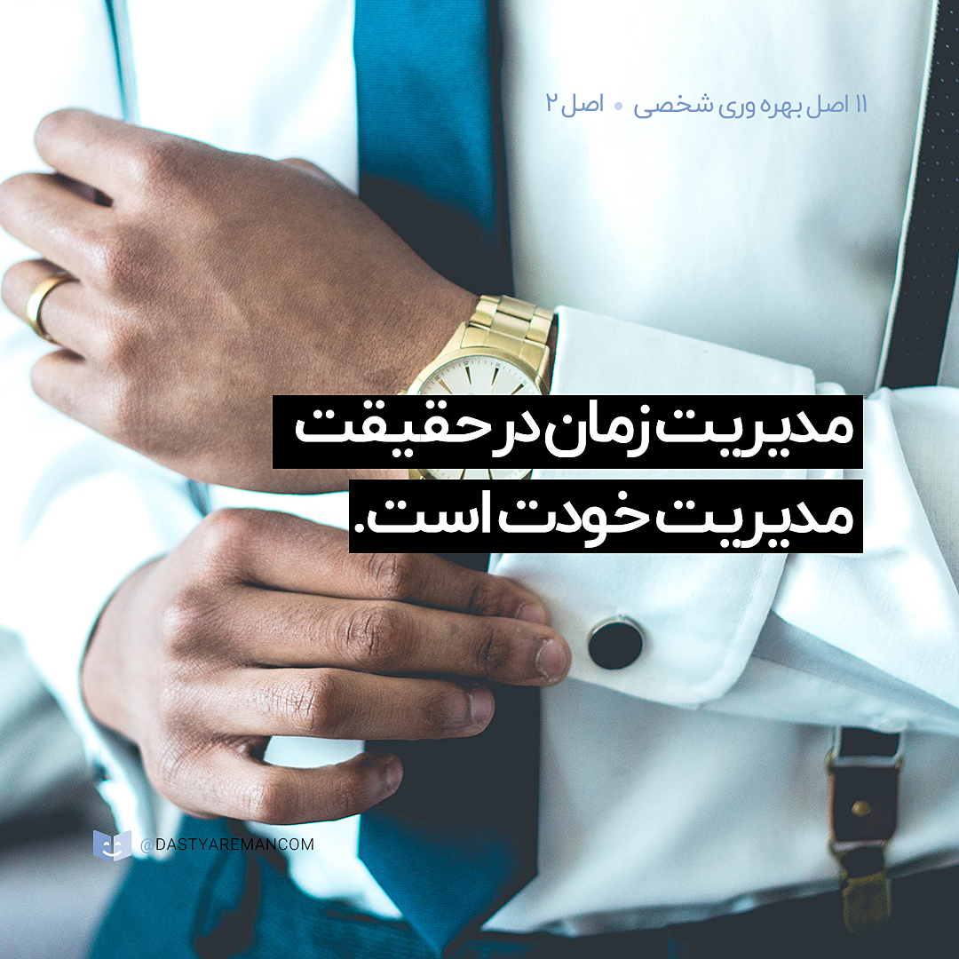 11 اصل بهره وری شخصی: مدیریت زمان در حقیقت مدیریت خودت است.