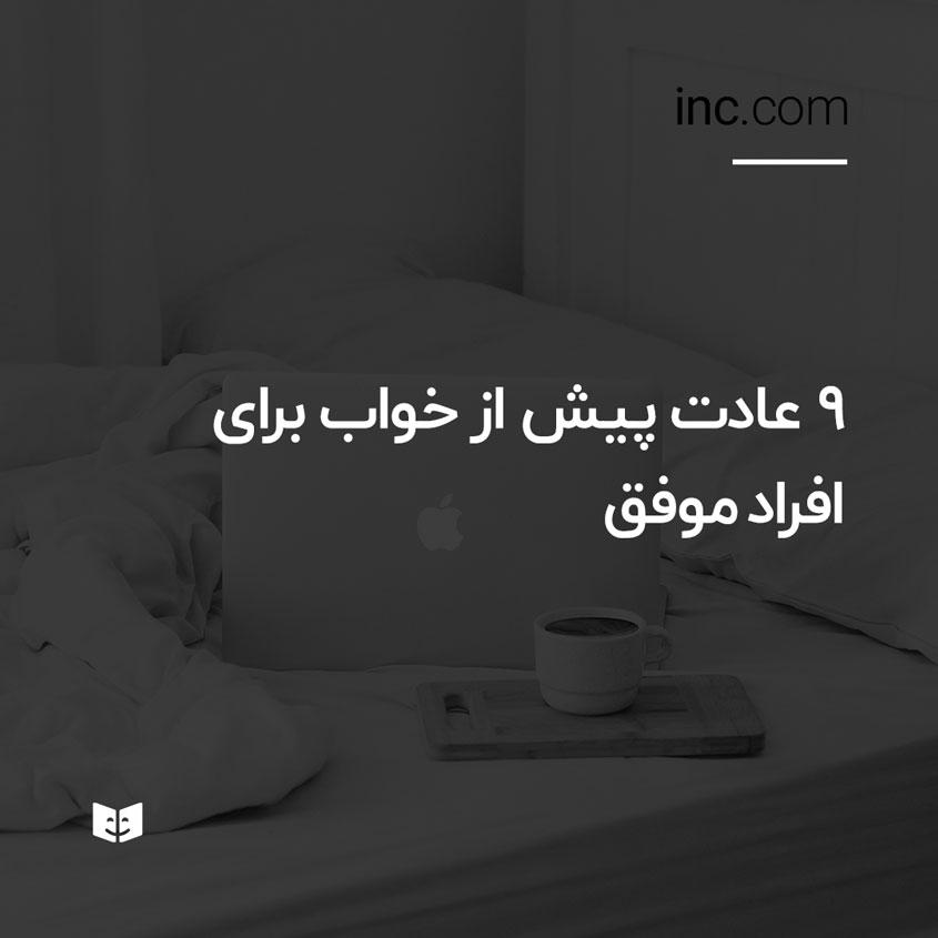 خلاصه مقاله: 9 عادت پیش از خواب برای افراد موفق