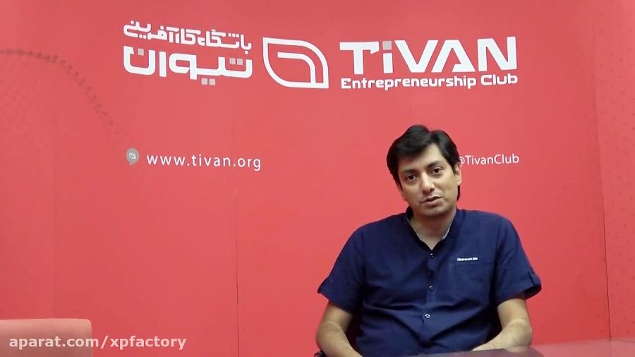 گفتگو با محمدرضا سبحان مدیرعامل باشگاه کارآفرینی تیوان