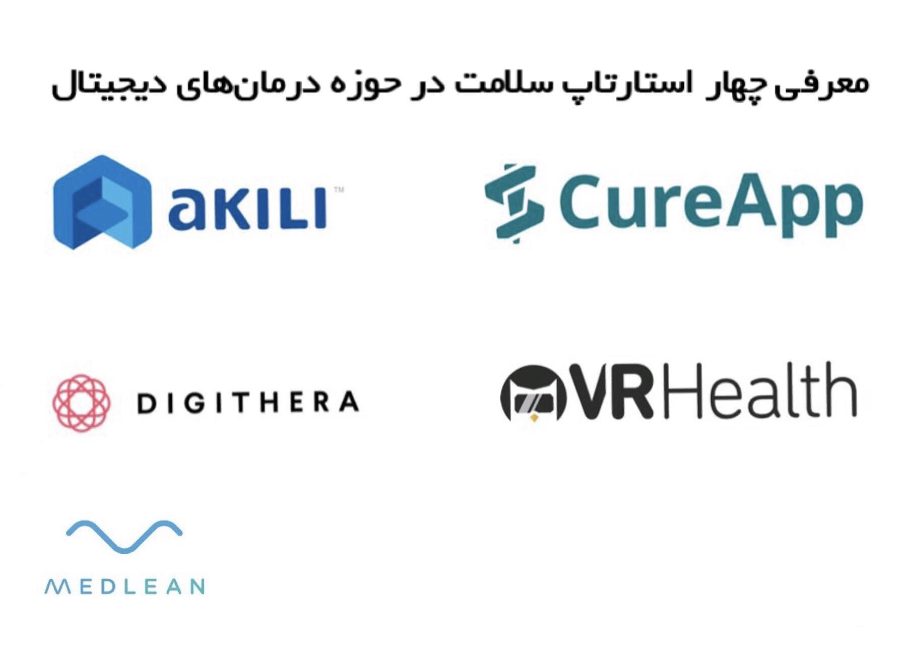 معرفی چهار استارتاپ در حوزه درمانهای دیجیتالی