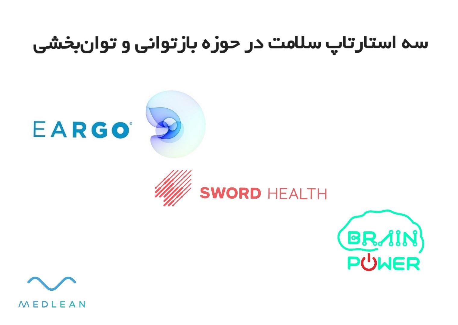 معرفی سه استارتاپ سلامت در حوزه بازتوانی و توانبخشی