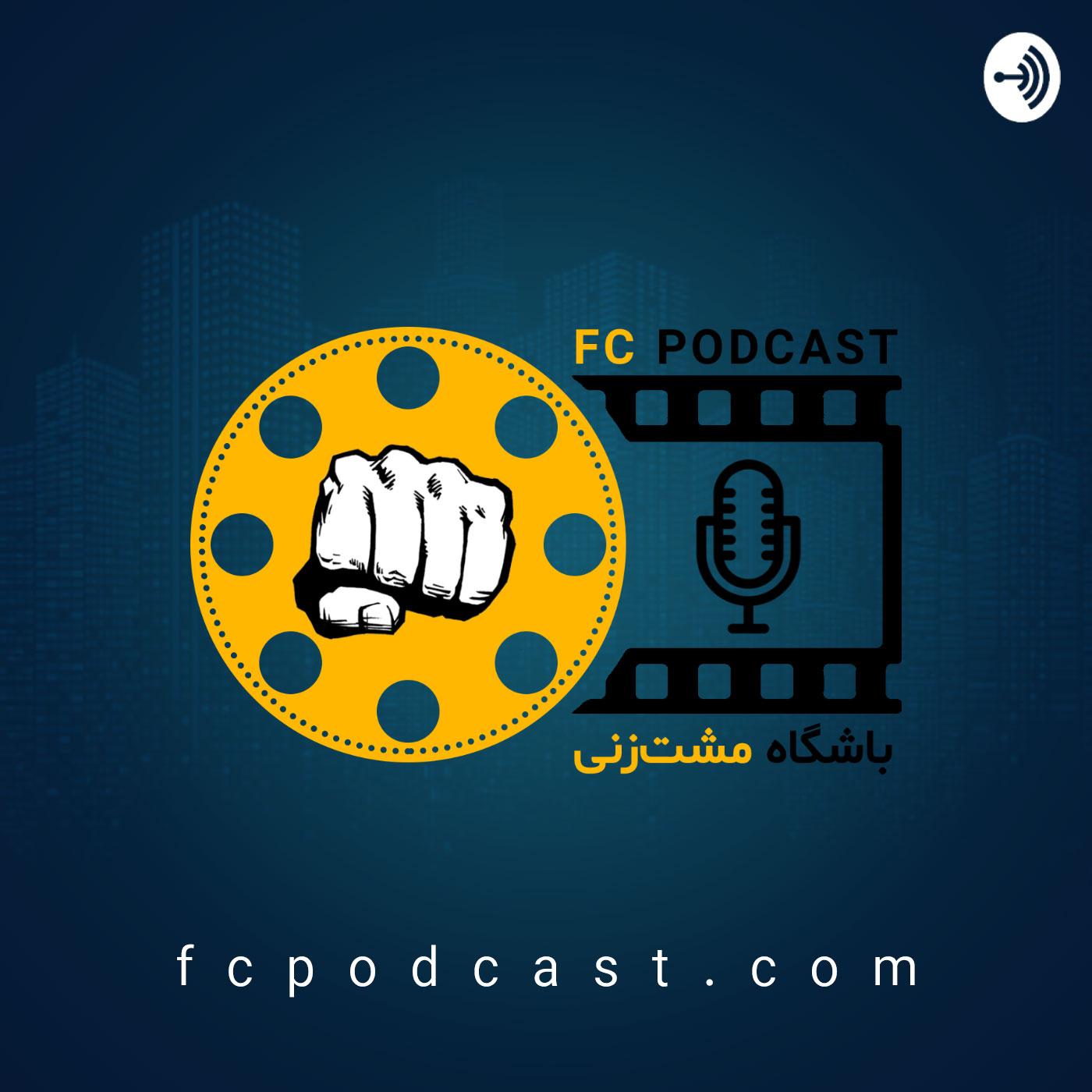 باشگاه مشتزنی | Fight Club Podcast