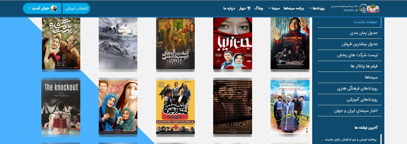پر فروش ترین فیلمهای سینمای ایران در هفتهای که گذشت