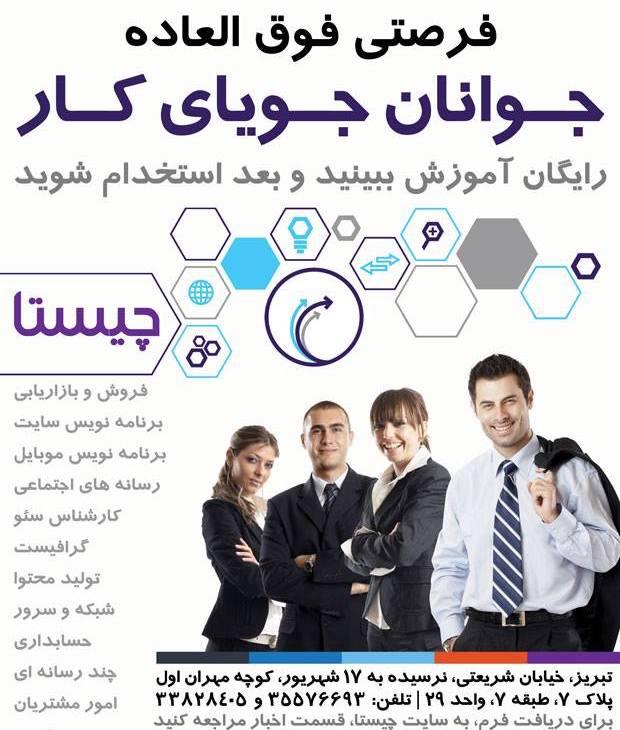 آگهی جذب و آموزش جوانان مستعد