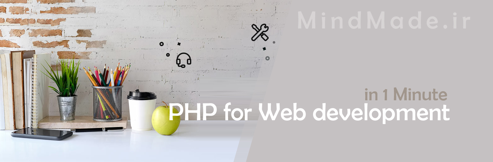 آموزش توسعه وب با PHP درس دوم: وب سرور