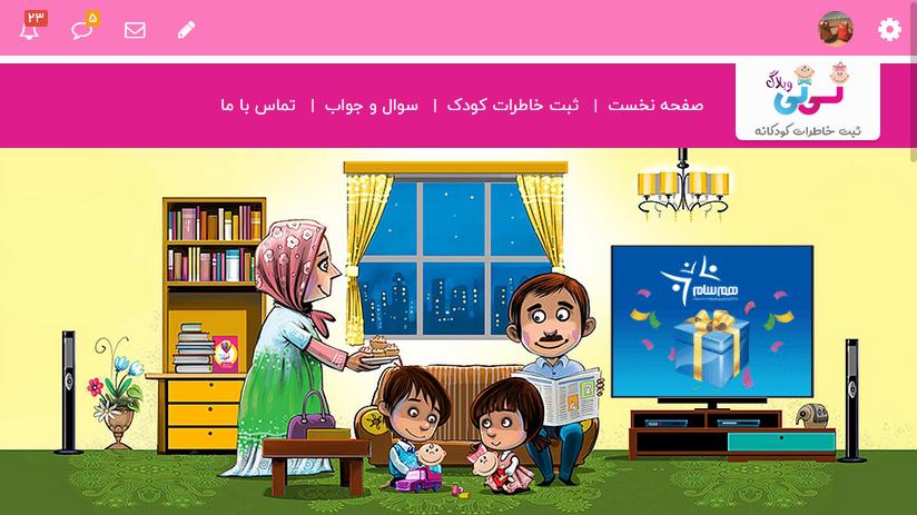 نی نی وبلاگ؛ سرویس وبلاگنویسی مادران و کودکان ایران؛ بهترین نمونه کارم است