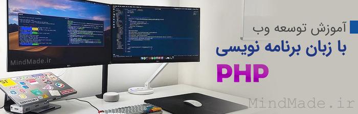 آموزش توسعه وب با PHP درس پنجم: HTML