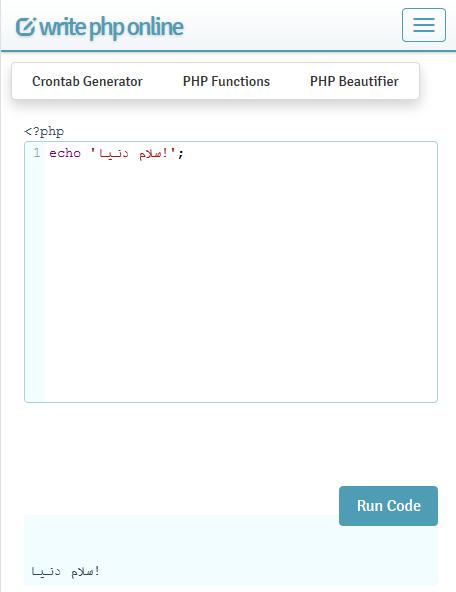 اولین کد PHP خود را بنویسید