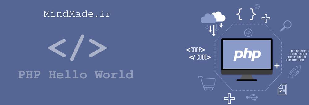 آموزش برنامه نویسی PHP درس اول: سلام دنیا