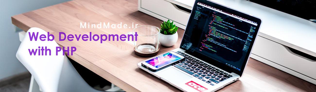 آموزش رایگان برنامه نویسی وب - آموزش برنامه نویسی PHP - آموزش توسعه وب با پی اچ پی به زبان ساده
